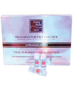 Beauty Style Treatment For Face And Neck Moisturizing Complex Комплекс (сыворотка) увлажняющий (12 x 5 ml) 4515104