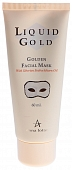 "Anna Lotan. Маска ""Золотая"" / Golden Facial Mask LIQUID GOLD 60мл. 062"