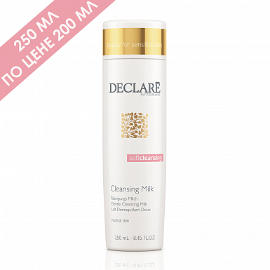 Declaré Soft Cleansing Enriched Cleansing Milk Очищающее молочко (250 ml) 320
